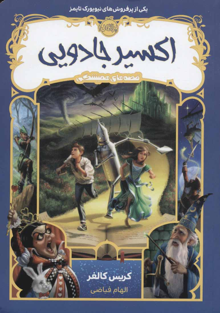 کتاب اکسیر جادویی