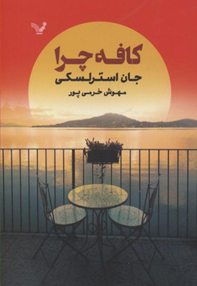 کتاب کافه چرا