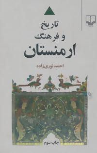 کتاب تاریخ و فرهنگ ارمنستان
