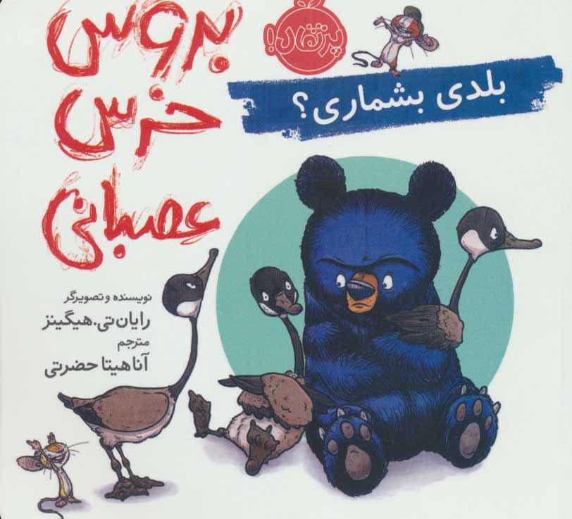 کتاب بروس خرس عصبانی