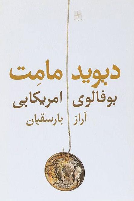 کتاب بوفالوی امریکایی