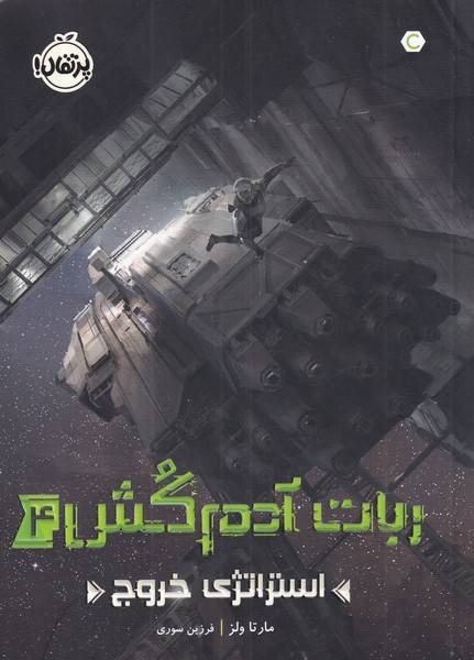 کتاب ربات آدم کش(4)