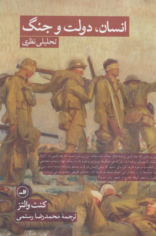 کتاب انسان، دولت و جنگ