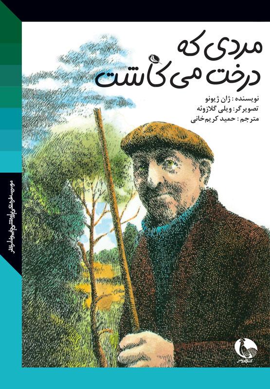 کتاب مردی که درخت می کاشت