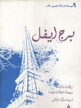 کتاب برج ایفل