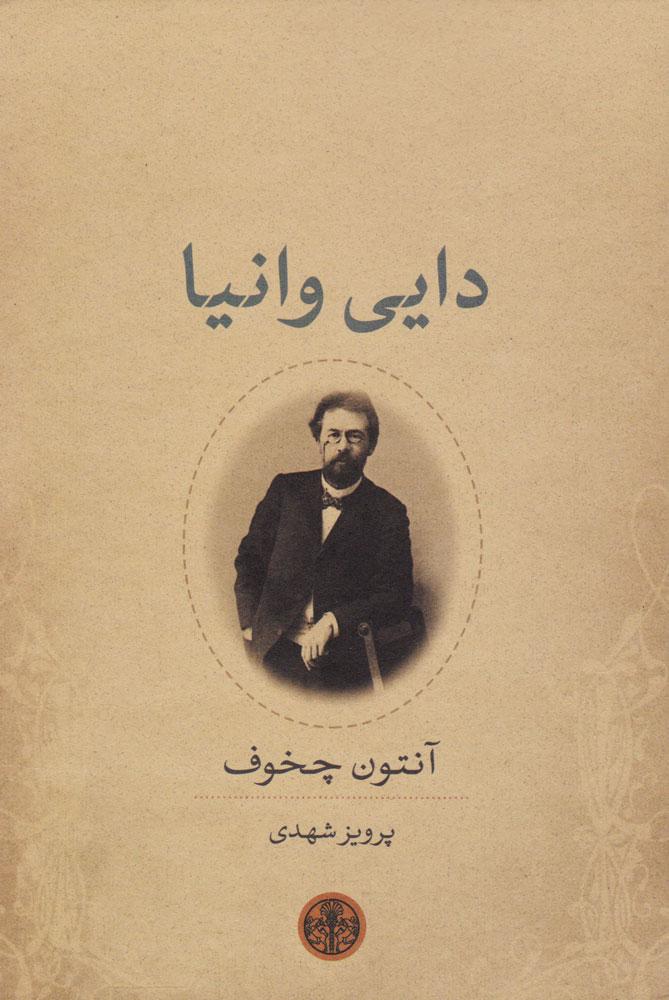 کتاب دایی وانیا