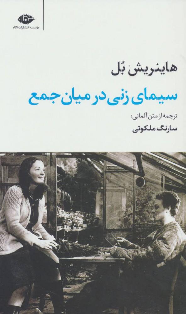 کتاب سیمای زنی در میان جمع