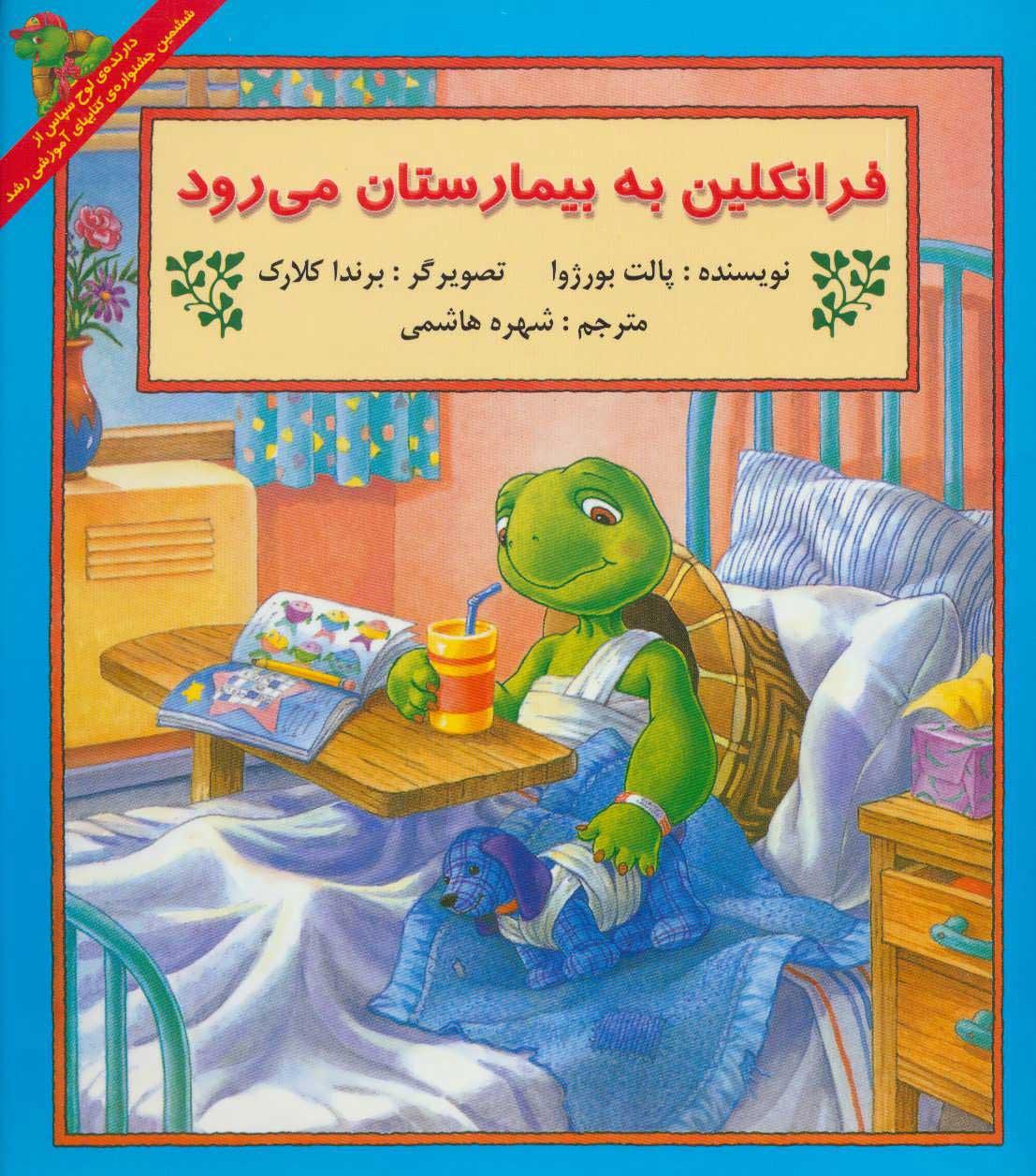 کتاب فرانکلین به بیمارستان می رود