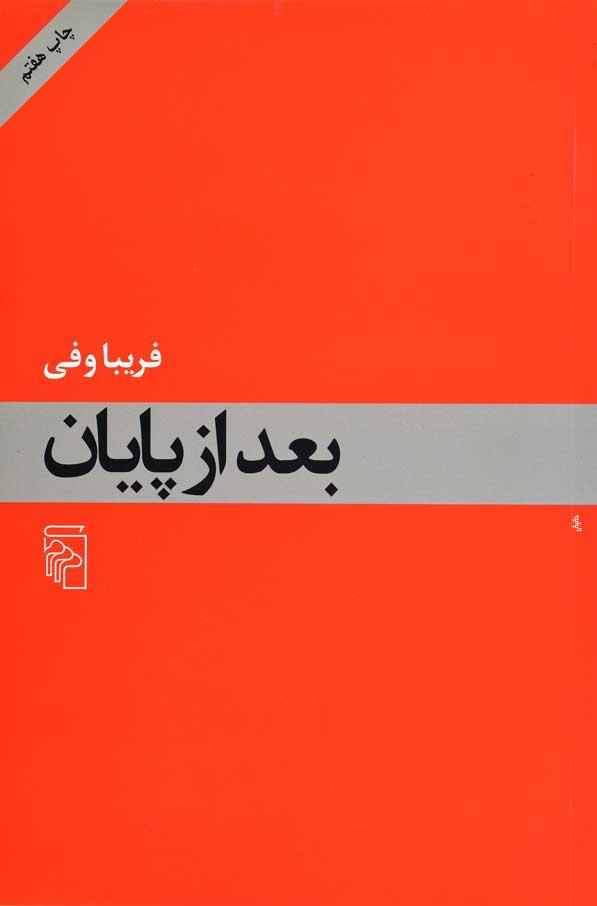کتاب بعد از پایان