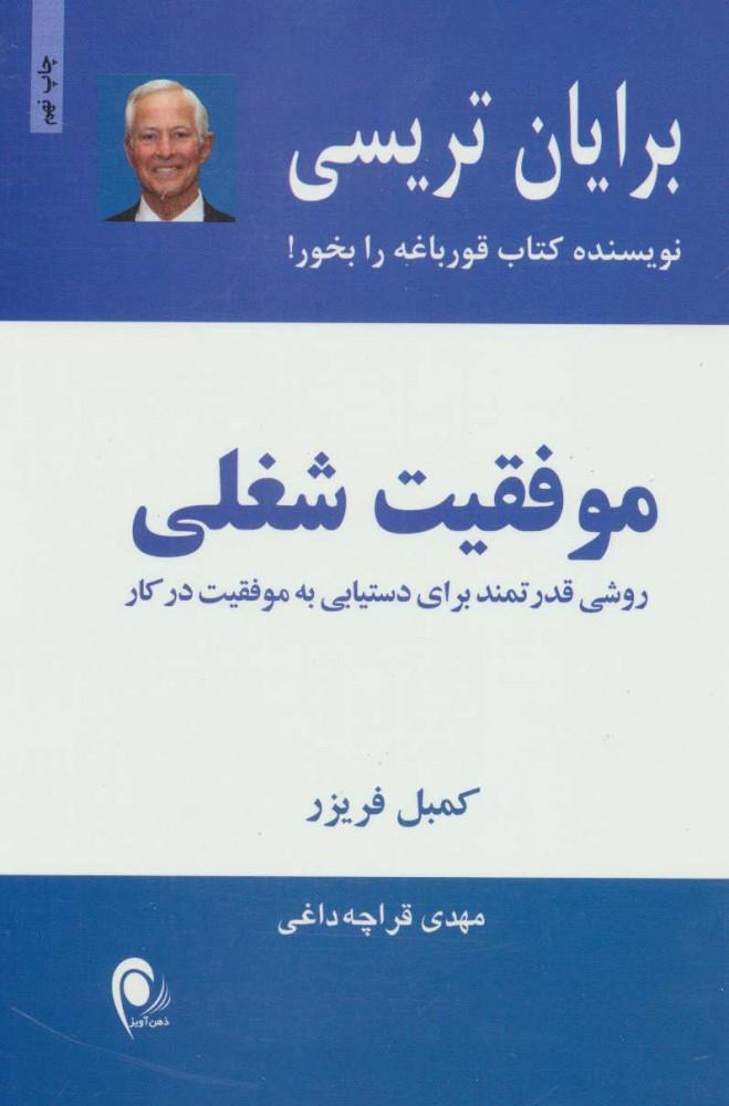 کتاب موفقیت شغلی