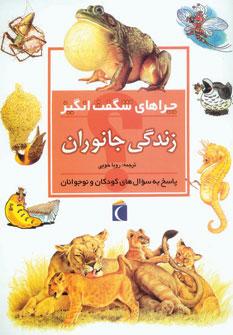 کتاب زندگی جانوران