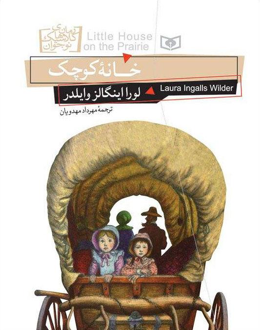 کتاب خانه کوچک