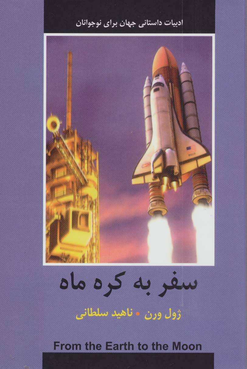 کتاب سفر به کره ماه