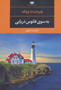 کتاب به سوی فانوس دریایی