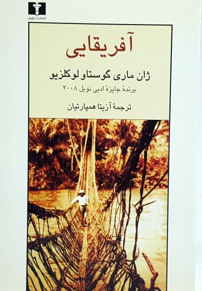 کتاب آفریقایی