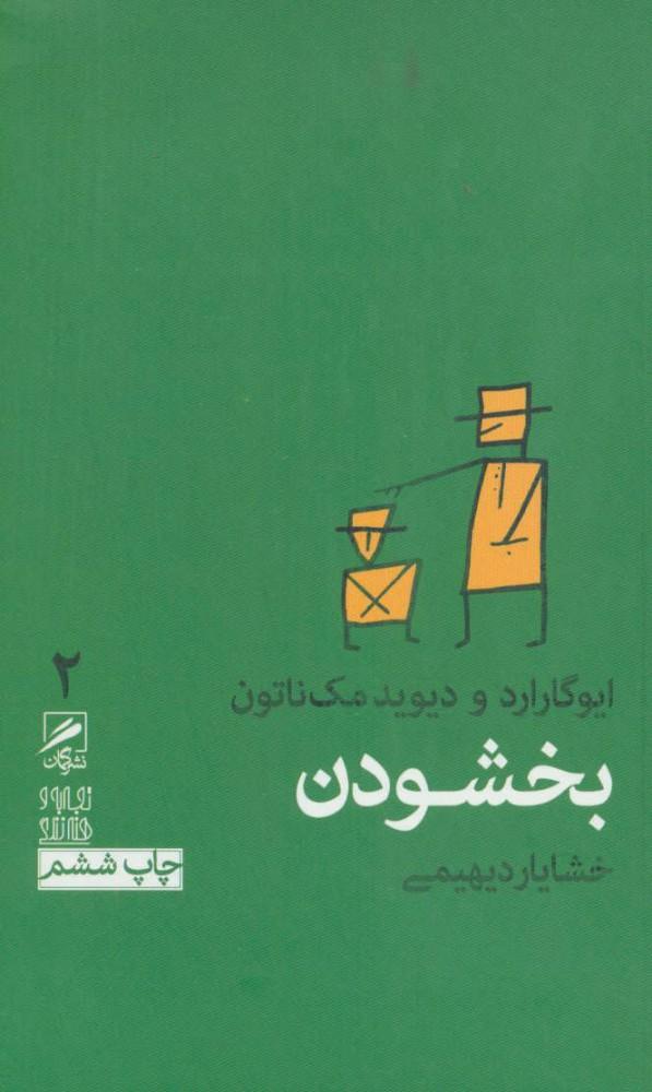 کتاب بخشودن