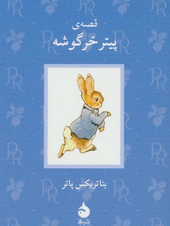 کتاب قصه ی پیتر خرگوشه