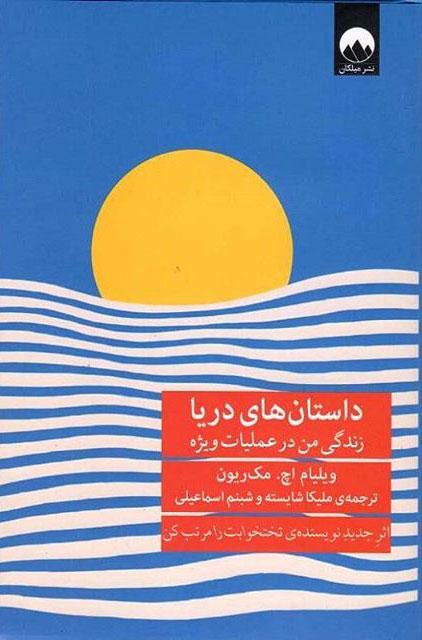 کتاب داستان های دریا