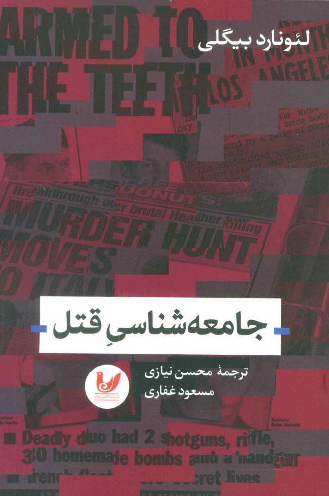 کتاب جامعه شناسی قتل