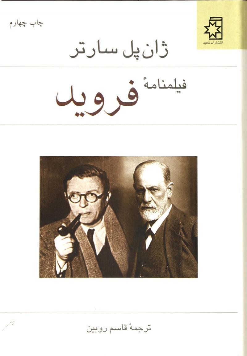 کتاب فیلمنامه فروید