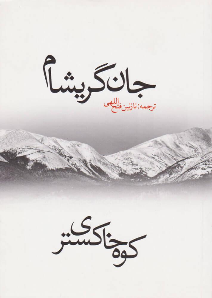 کتاب کوه خاکستری