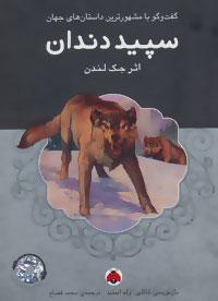 کتاب سپید دندان