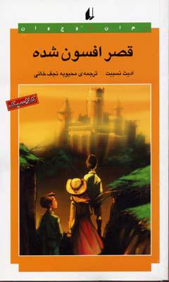 کتاب قصر افسون شده