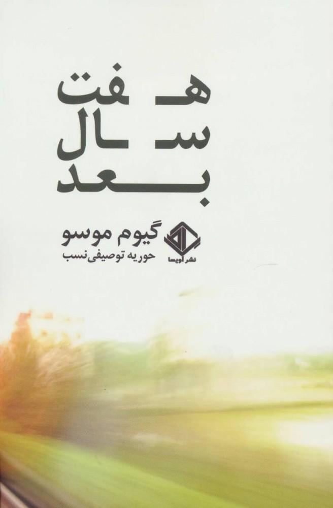 کتاب هفت سال بعد