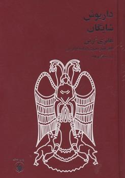 کتاب هانری کربن