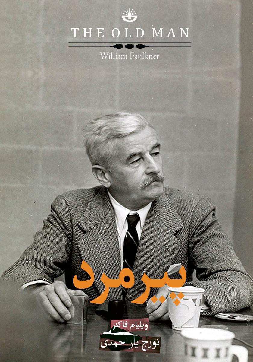 کتاب پیرمرد
