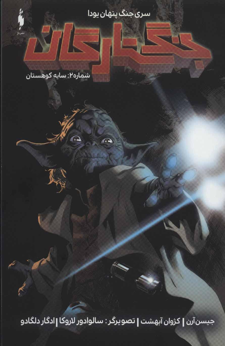 کتاب جنگ ستارگان 2: جنگ پنهان یودا