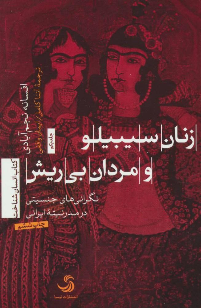 کتاب زنان سیبیلو و مردان بی ریش