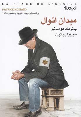 کتاب میدان اتوال