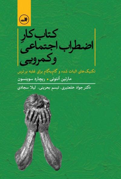 کتاب کتاب کار اضطراب اجتماعی و کمرویی