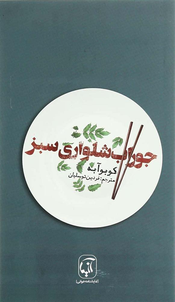 کتاب جوراب شلواری سبز