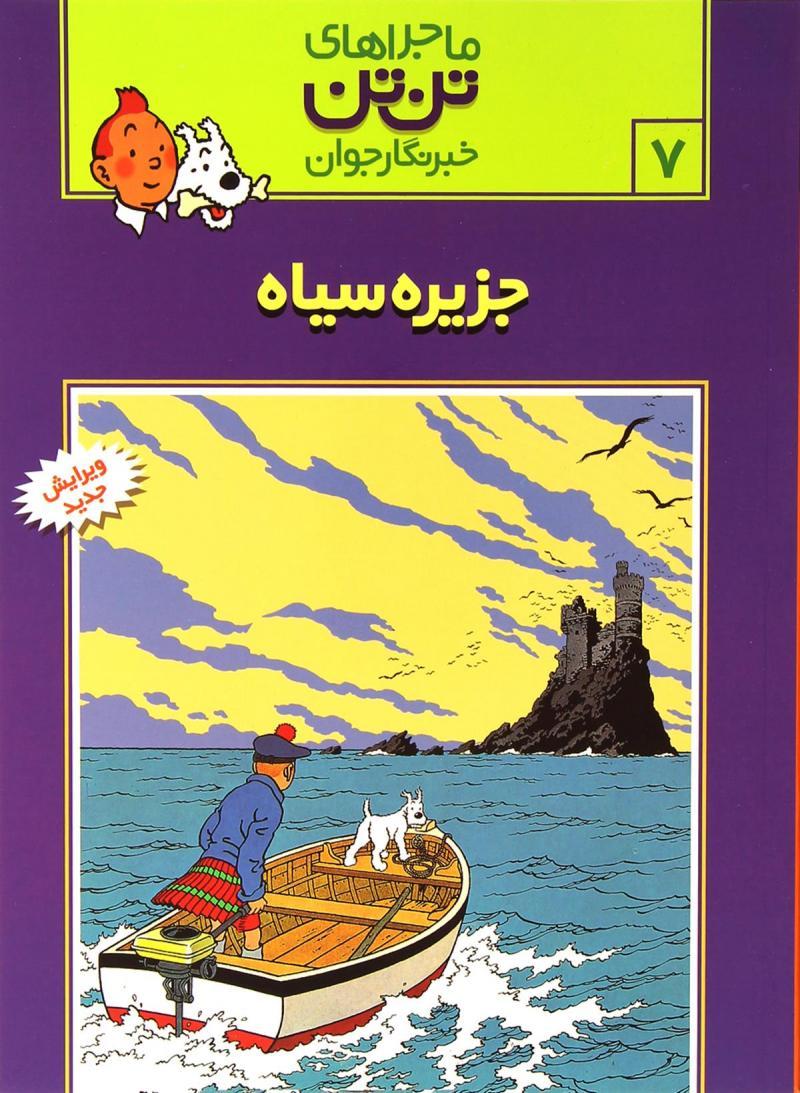 کتاب ماجراهای تن تن (7)