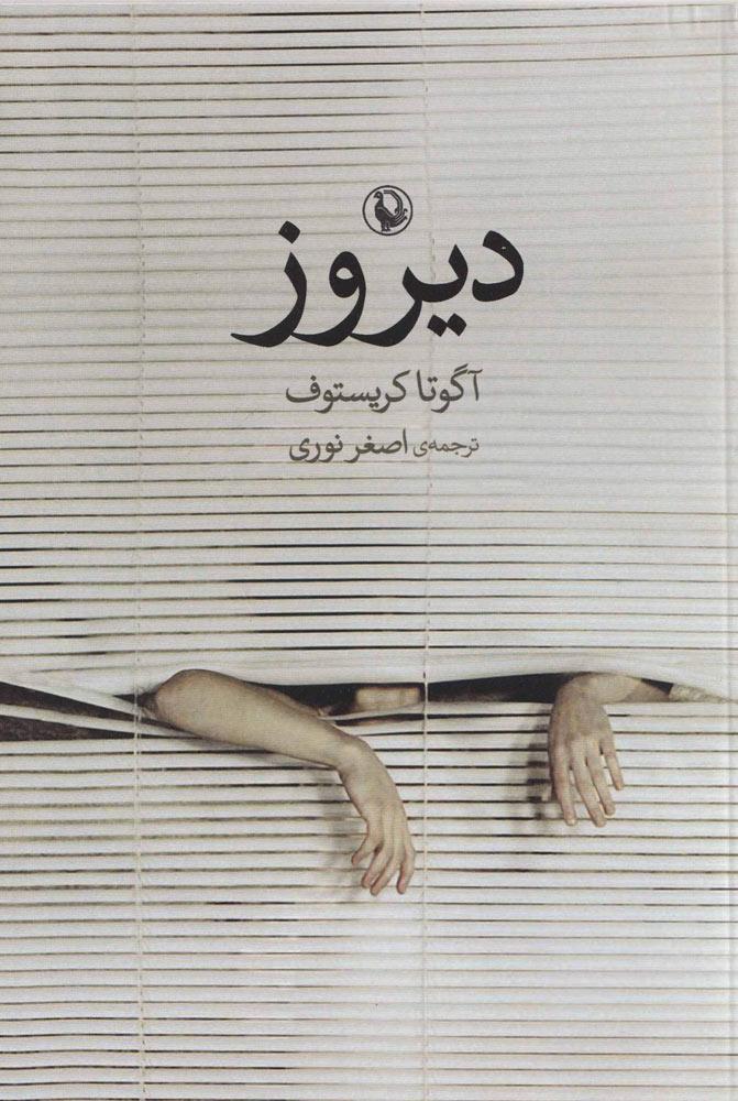 کتاب دیروز
