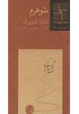 کتاب شوهرم
