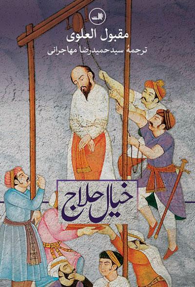 کتاب خیال حلاج