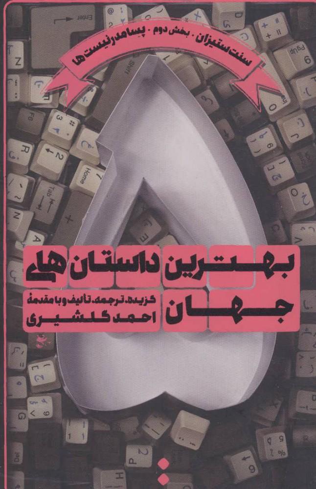 کتاب بهترین داستان های جهان 5
