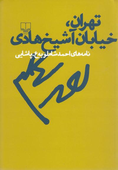 کتاب تهران خیابان شیخ هادی