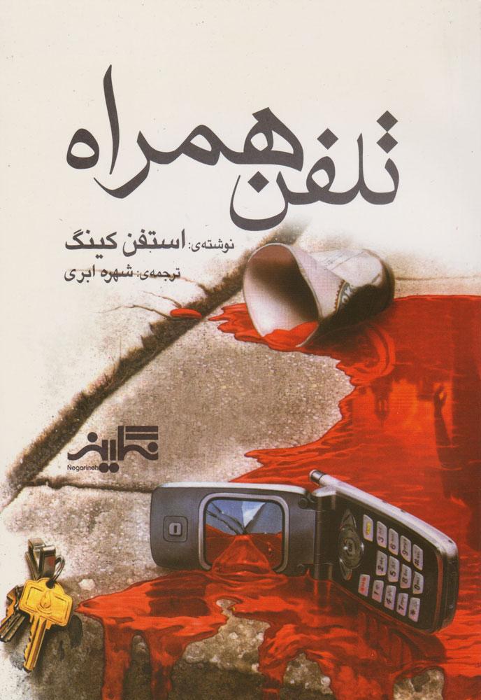 کتاب تلفن همراه