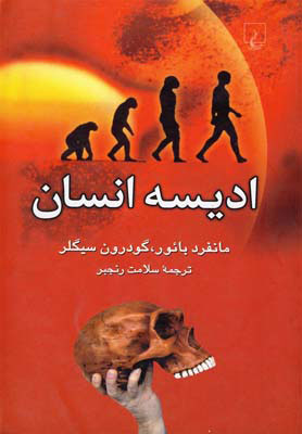 کتاب ادیسه انسان