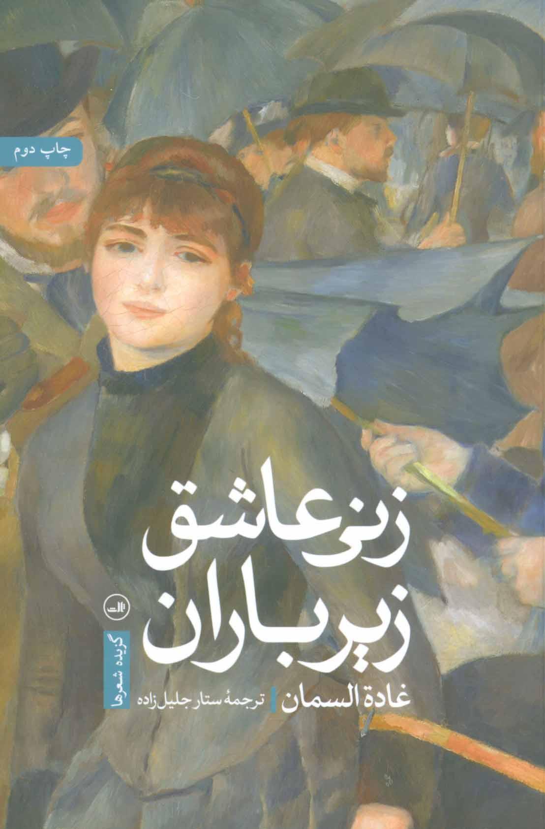 کتاب زنی عاشق زیر باران