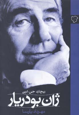 کتاب ژان بودریار