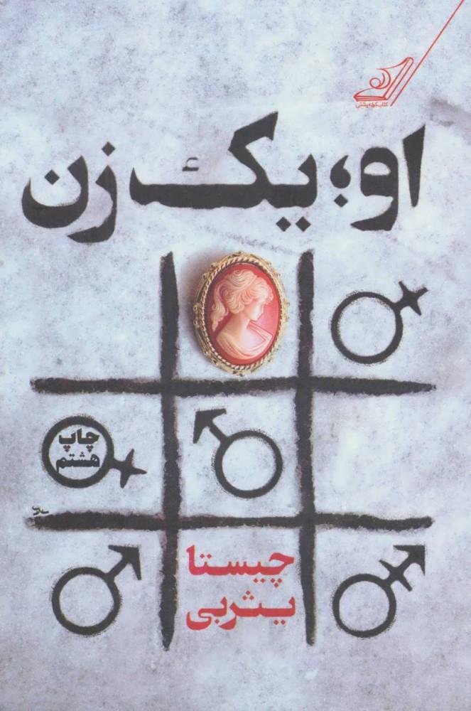 کتاب او یک زن