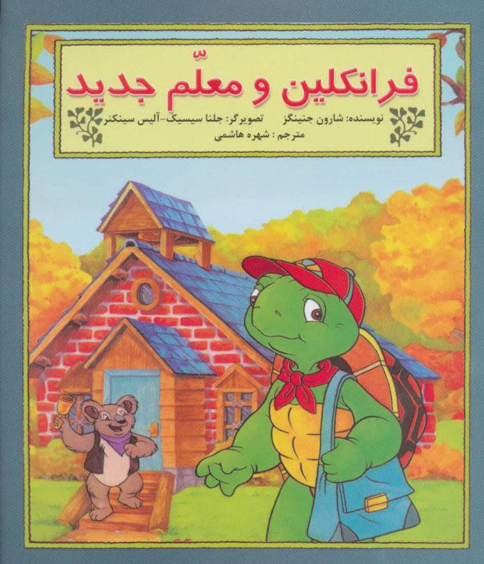 کتاب فرانکلین و معلم جدید