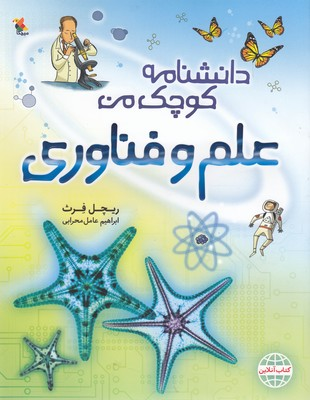 کتاب علم و فناوری