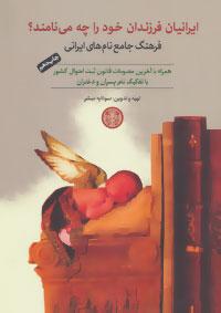 کتاب ایرانیان فرزندان خود را چه می نامند؟