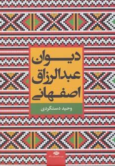 کتاب دیوان عبدالرزاق اصفهانی